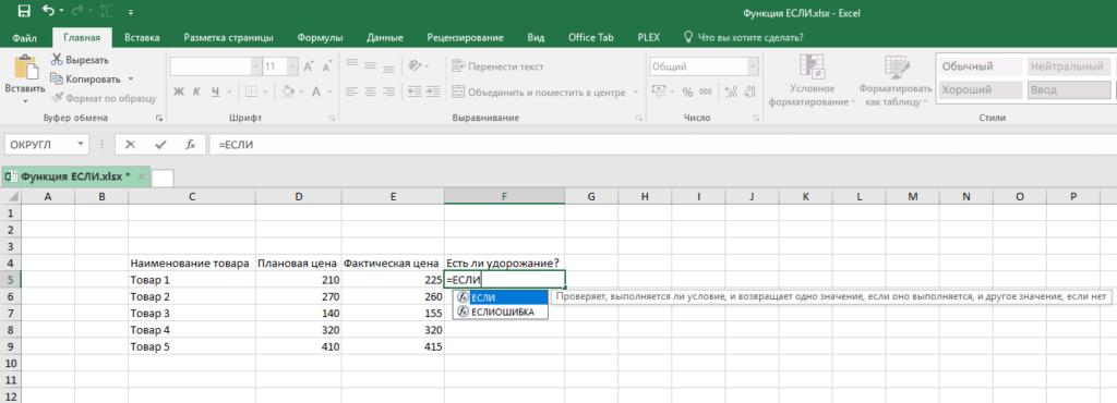 Функция ЕСЛИ в Excel. Скриншот 1.