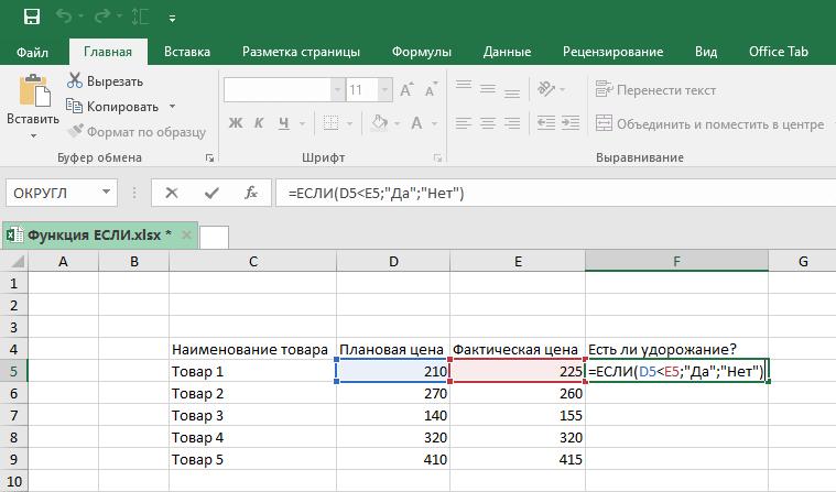 Функция ЕСЛИ в Excel. Скриншот 2.