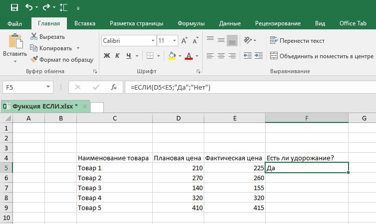 Функция ЕСЛИ в Excel. Скриншот 3