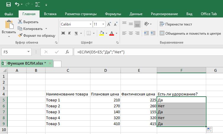 Функция ЕСЛИ в Excel. Скриншот 4