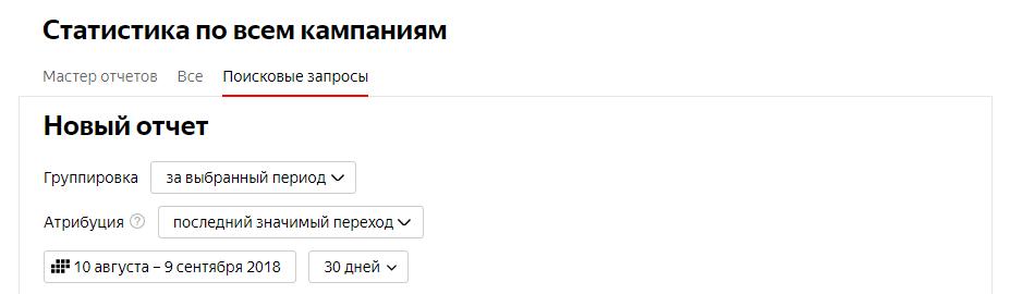 Модели атрибуции в Яндекс Директ. Скриншот 2