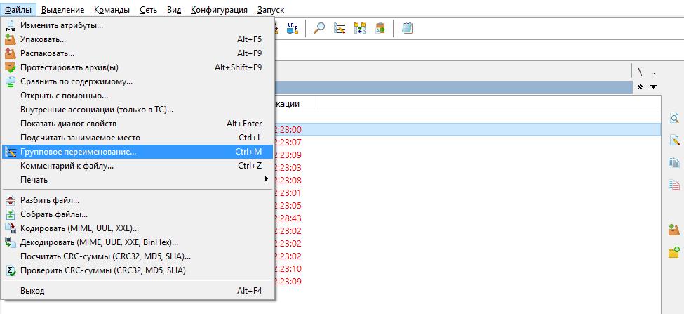 Групповое переименование файлов в Total Commander. Скриншот 2
