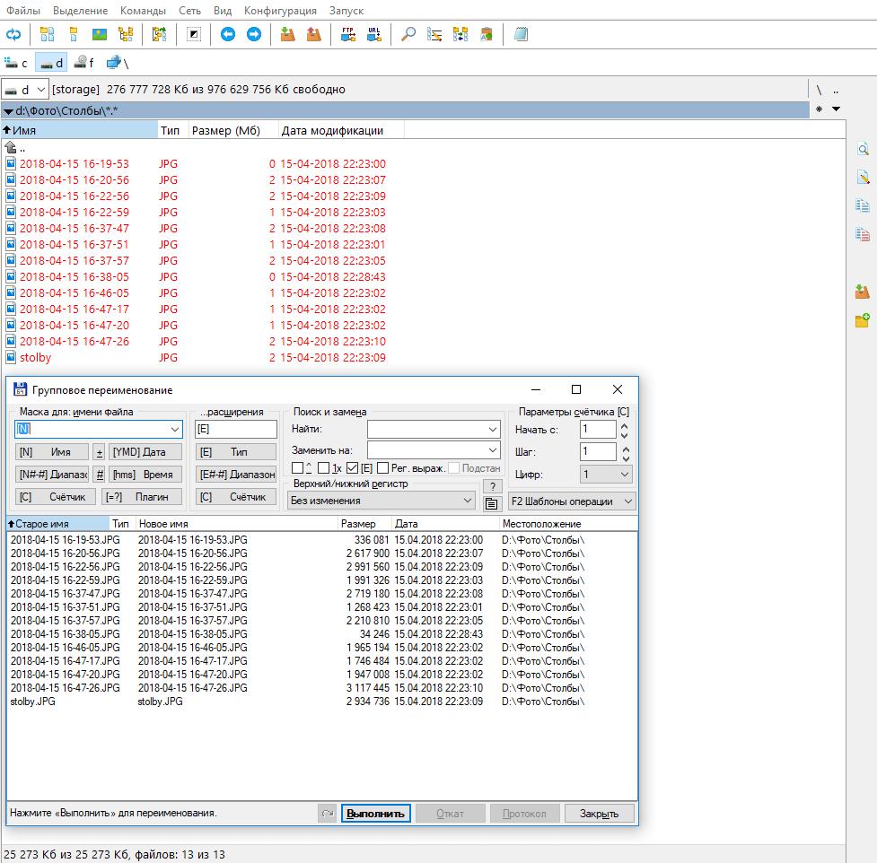 Групповое переименование файлов в Total Commander. Скриншот 3