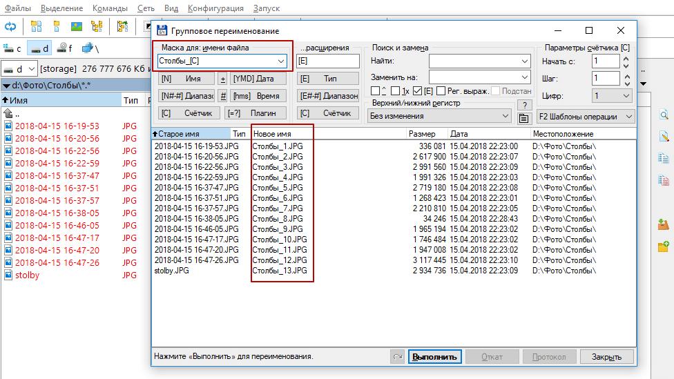 Групповое переименование файлов в Total Commander. Скриншот 4
