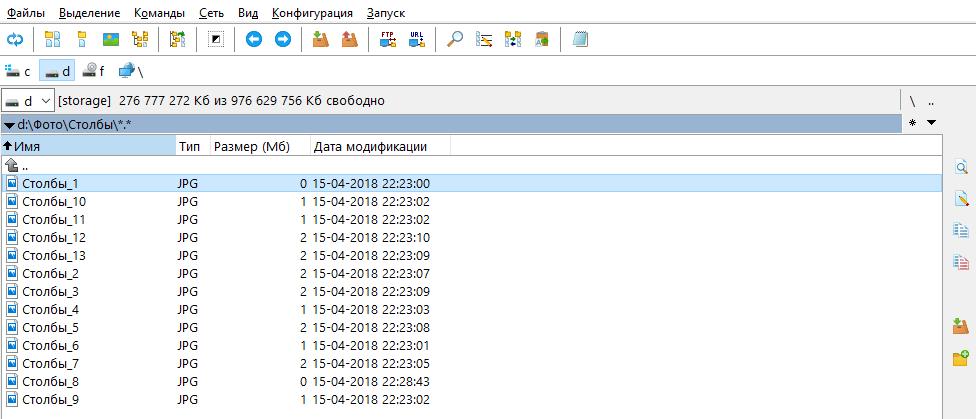 Групповое переименование файлов в Total Commander. Скриншот 5