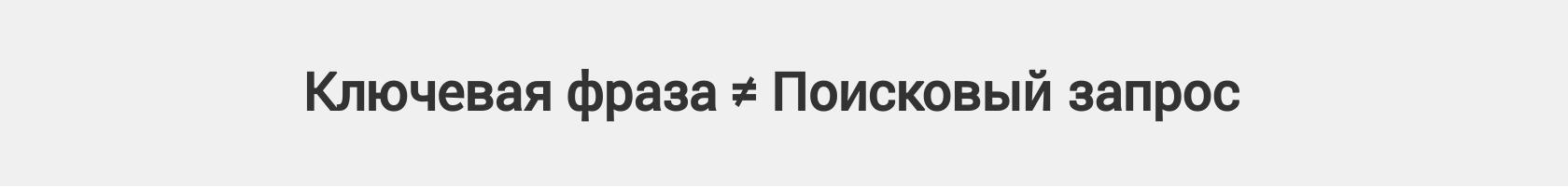 """""""Ключевая фраза"""" не равно """"поисковый запрос"""""""