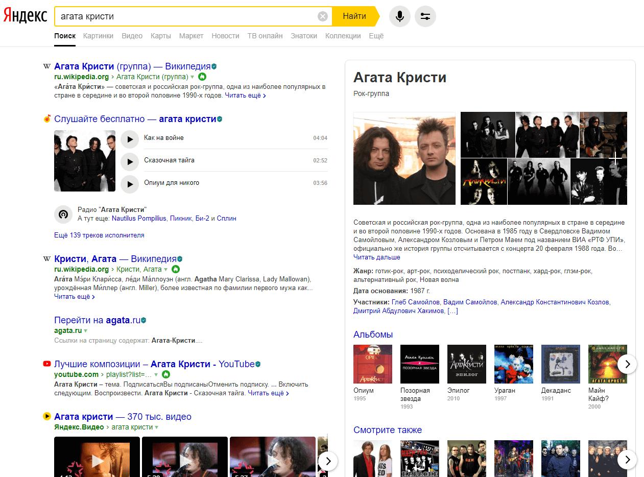 поисковый запрос «Агата Кристи»