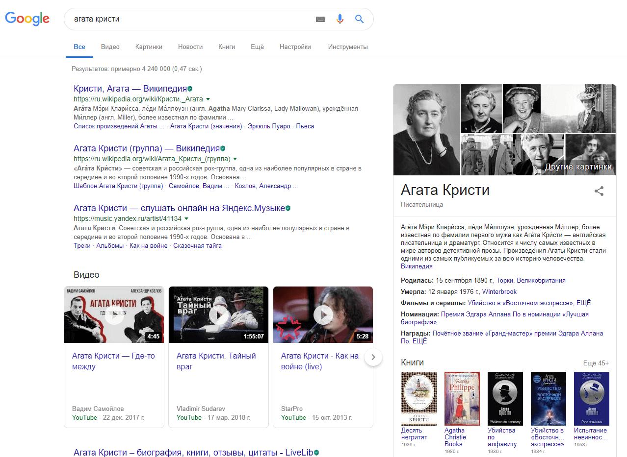 поисковый запрос «Агата Кристи» в Google